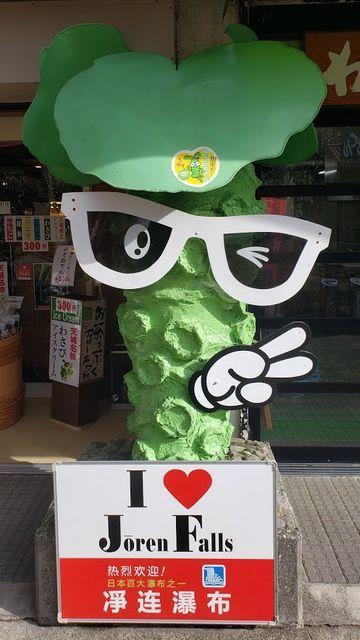 浄蓮の滝/わさびキャラ