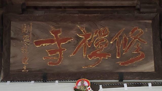 修禅寺の扁額