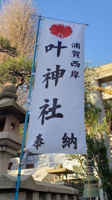 西叶神社ののぼり