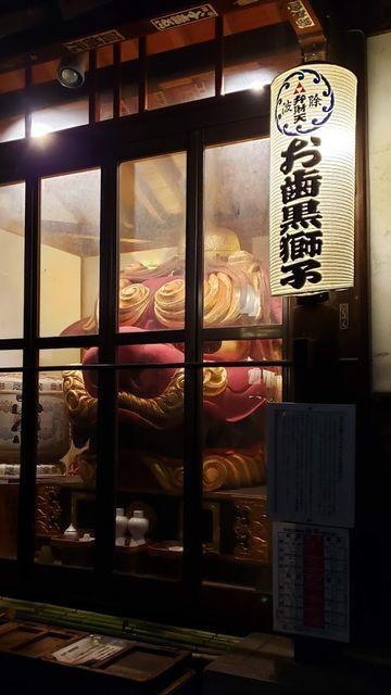 築地・波除神社のお歯黒獅子