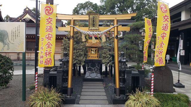 ゴールド神社