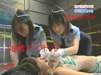 塩村あやかの児童ポルノ