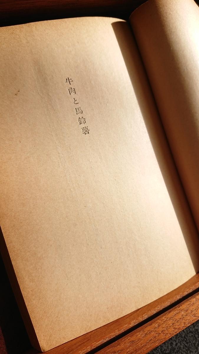 f:id:bushi-hachi:20201114211404j:plain