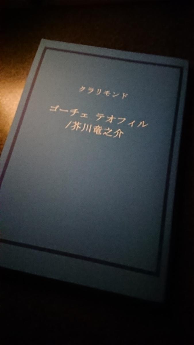 f:id:bushi-hachi:20201129185255j:plain