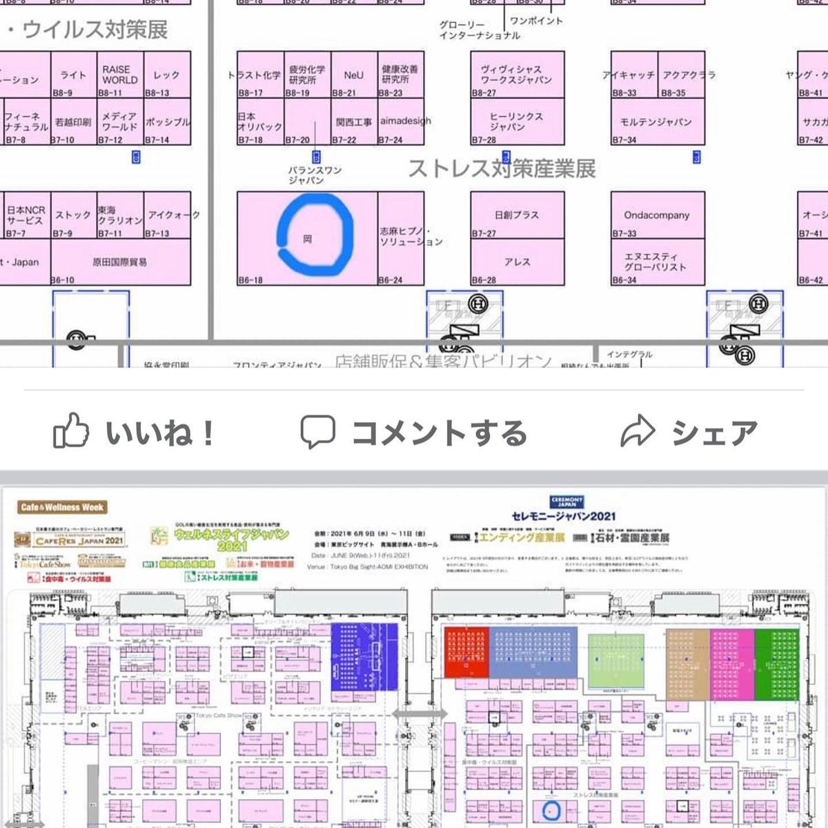 f:id:business-love:20210518065021j:plain