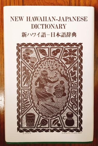 子供の名前 ハワイ語