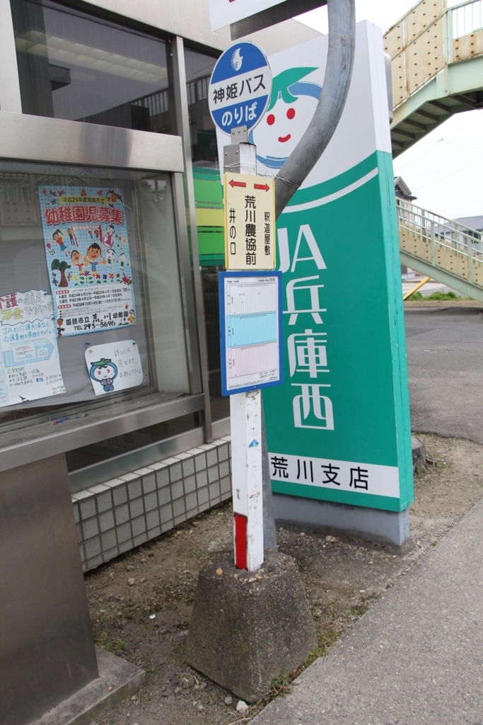 f:id:busstop_blog:20171120204257j:plain