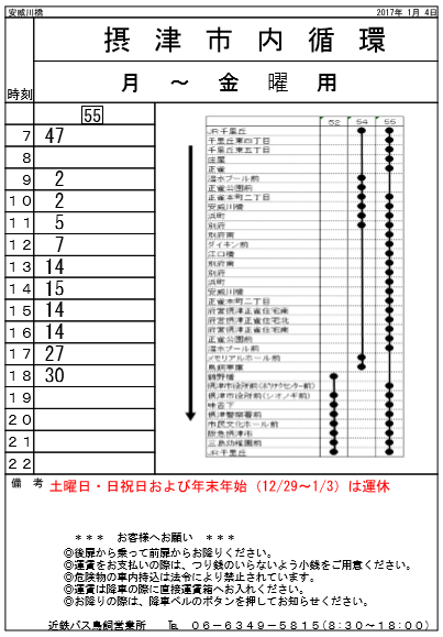 f:id:busstop_blog:20171122165839p:plain