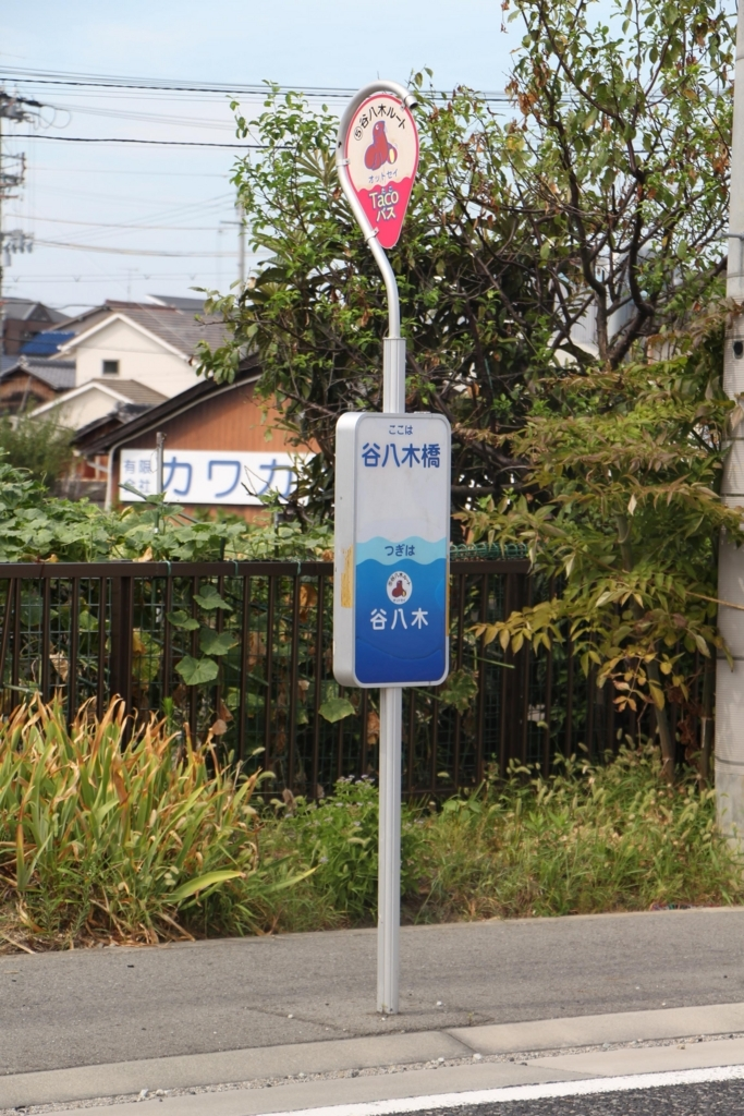 f:id:busstop_blog:20171122173615j:plain