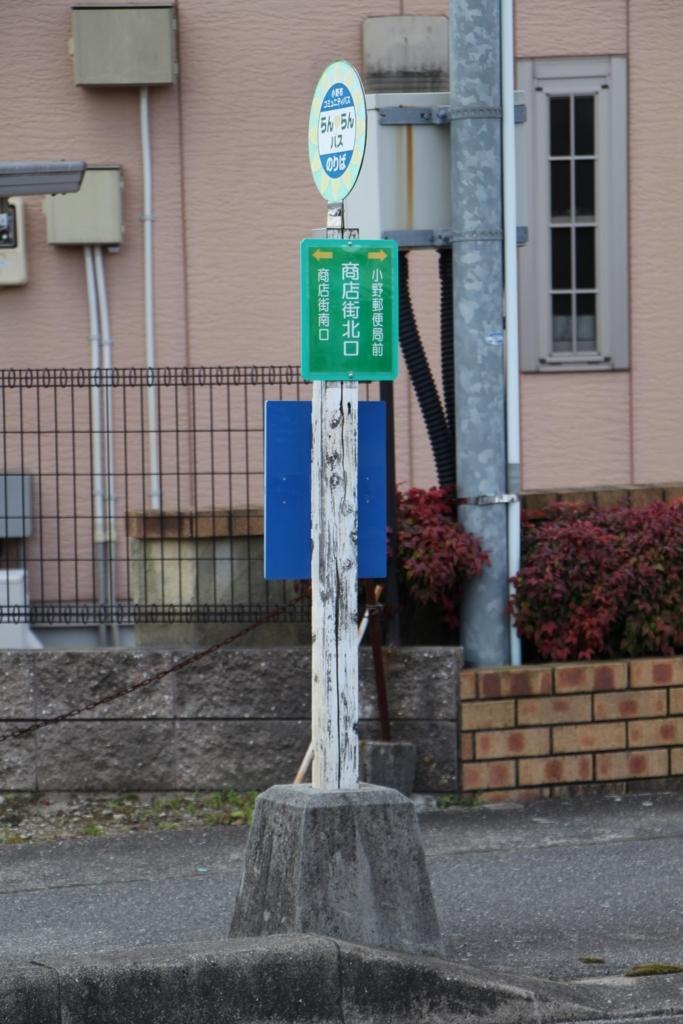 f:id:busstop_blog:20171122220908j:plain
