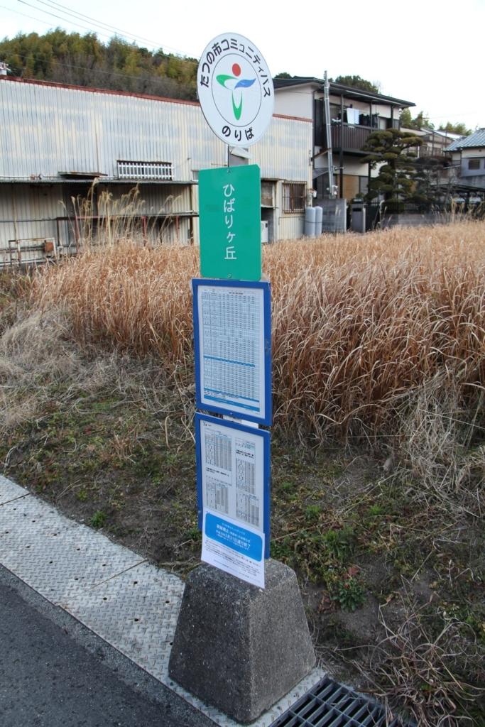 f:id:busstop_blog:20171124172536j:plain