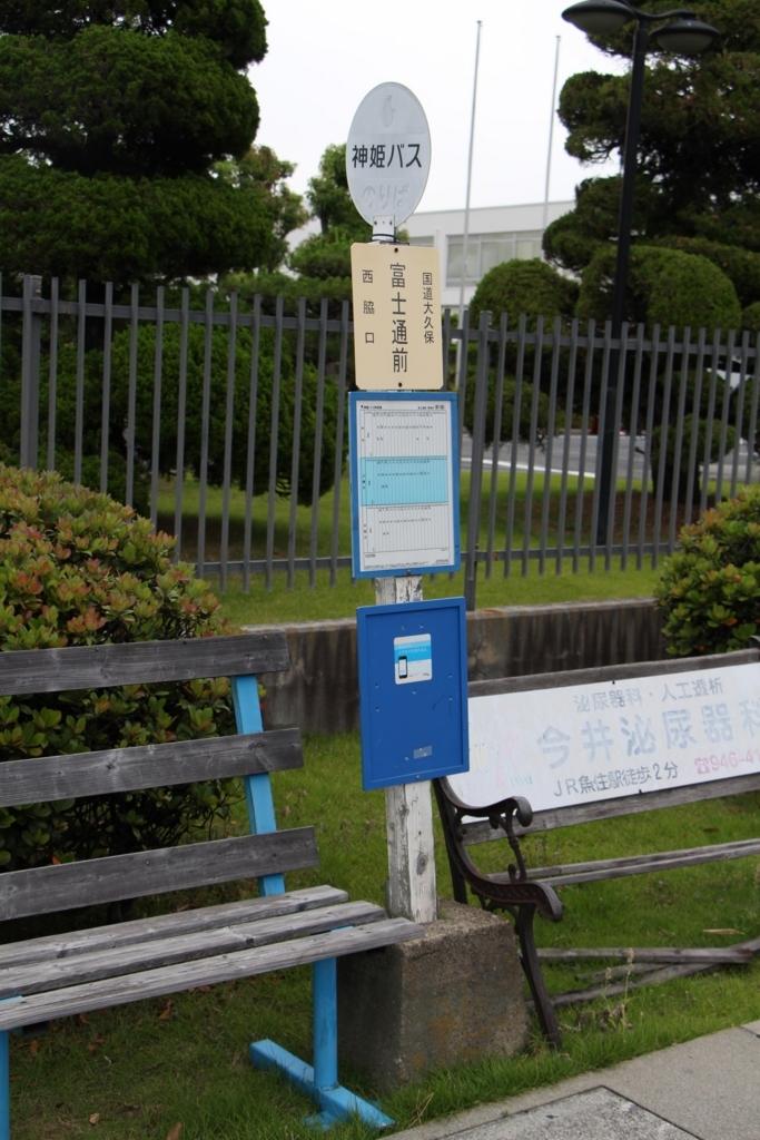 f:id:busstop_blog:20171127161157j:plain
