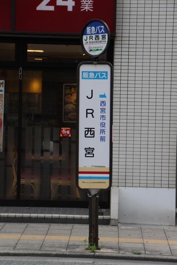 f:id:busstop_blog:20171128155801j:plain