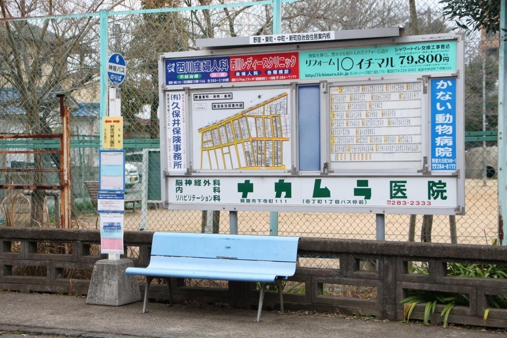 f:id:busstop_blog:20171129205905j:plain