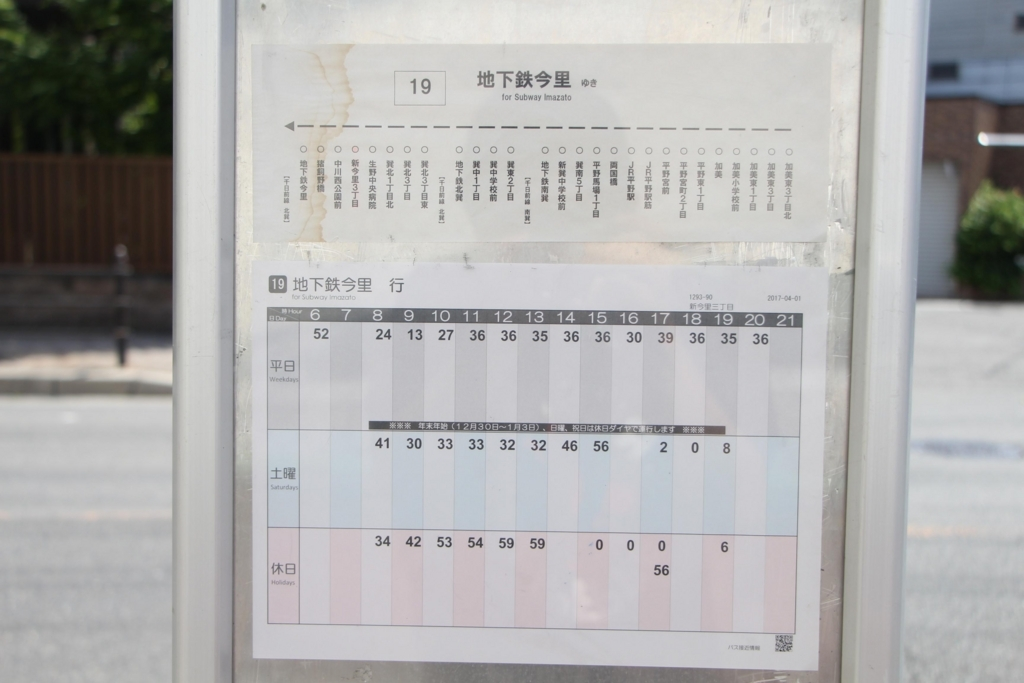 f:id:busstop_blog:20171204201809j:plain