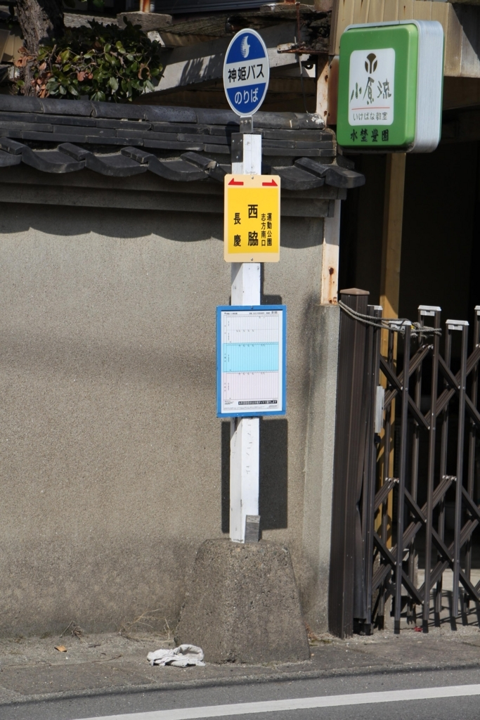 f:id:busstop_blog:20171206155241j:plain
