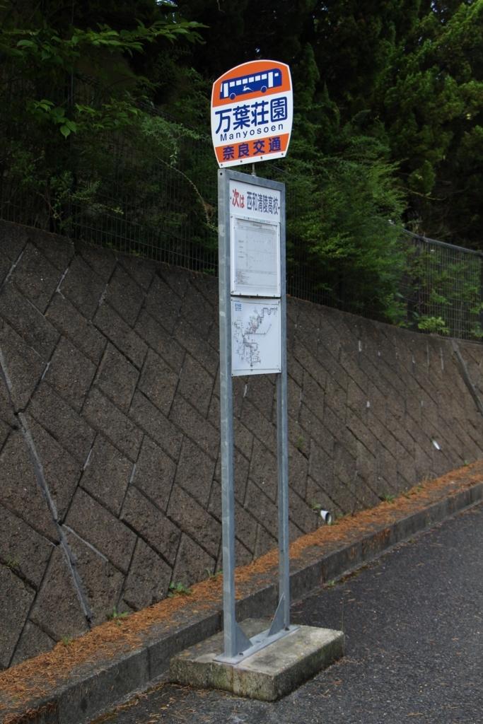 f:id:busstop_blog:20171206170858j:plain