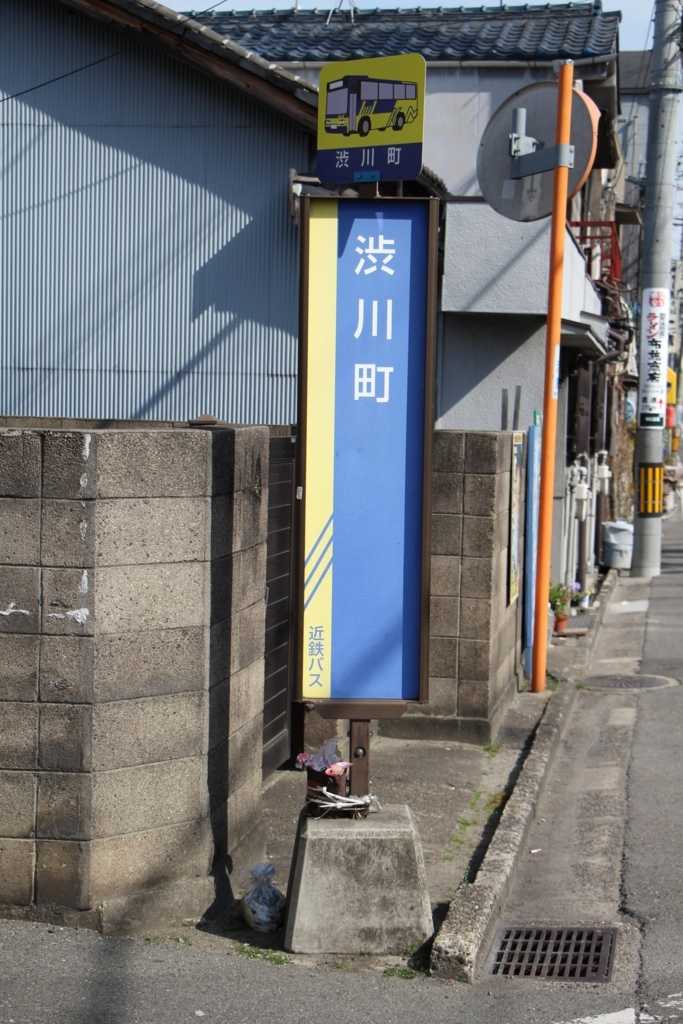 f:id:busstop_blog:20171209143230j:plain