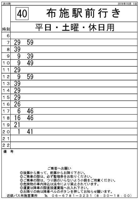 f:id:busstop_blog:20171209143437p:plain