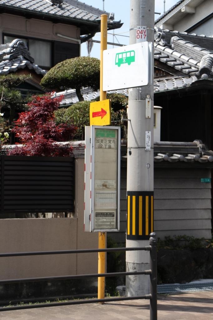 f:id:busstop_blog:20171211114528j:plain