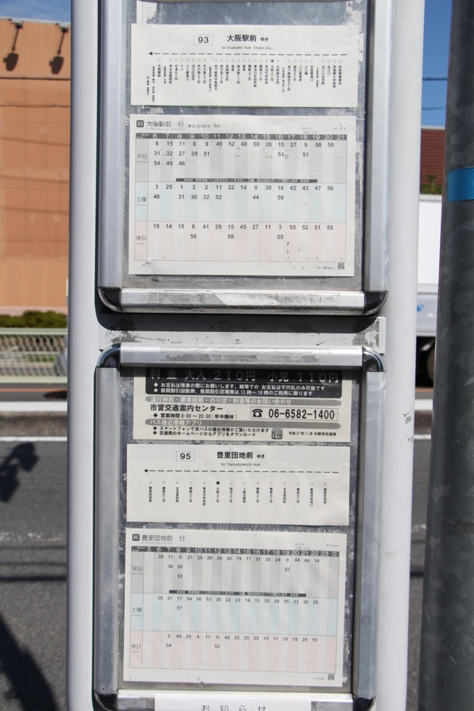 f:id:busstop_blog:20171213093229j:plain
