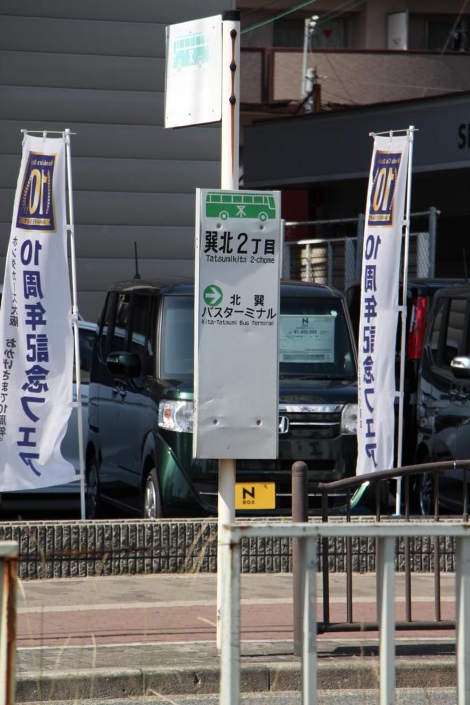 f:id:busstop_blog:20171213130013j:plain
