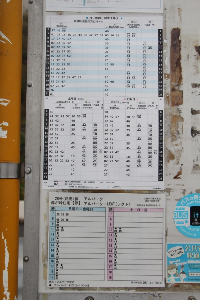 f:id:busstop_blog:20171220113110j:plain