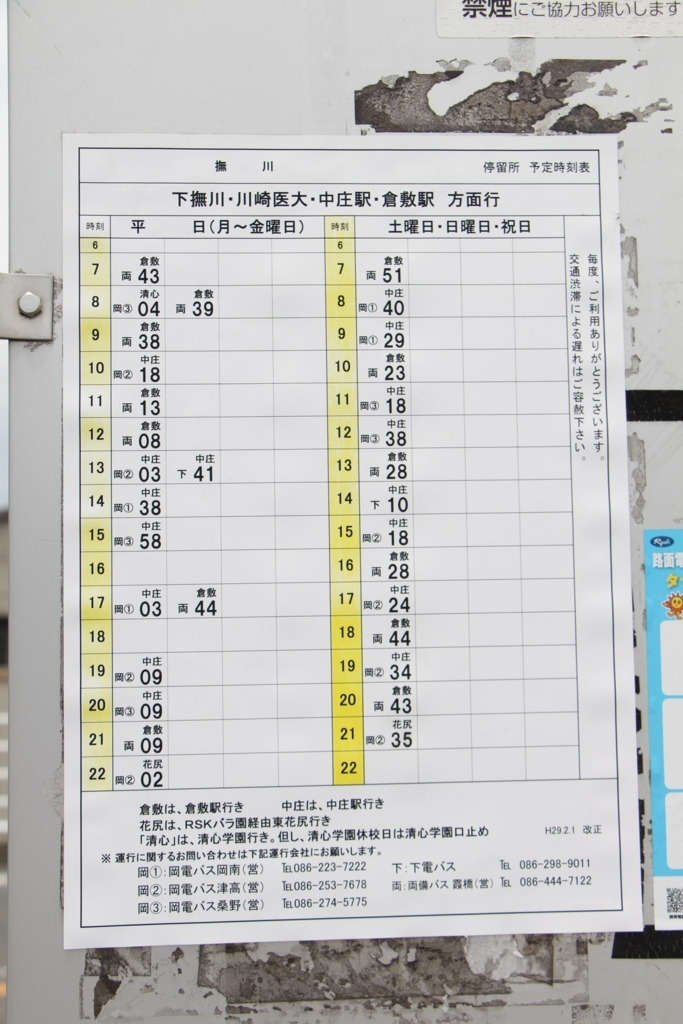 f:id:busstop_blog:20171220211722j:plain