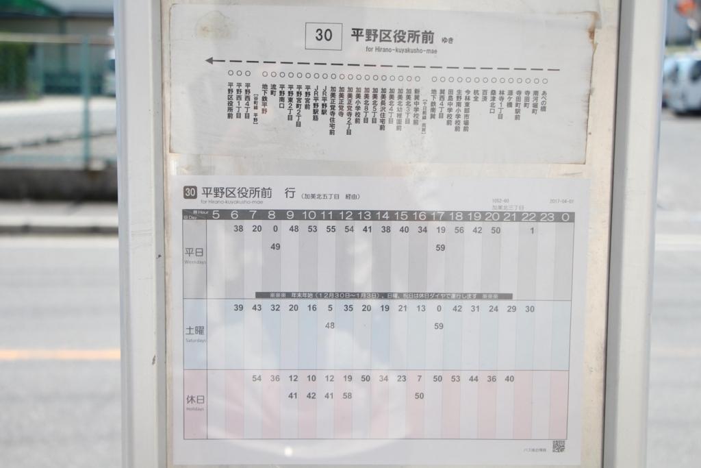 f:id:busstop_blog:20171222174159j:plain