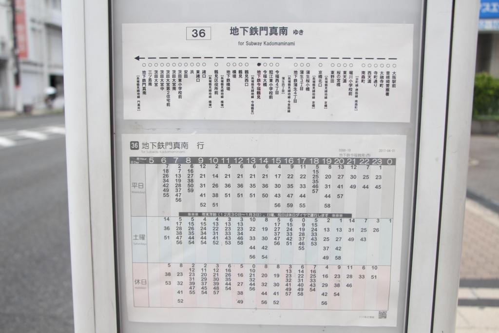 f:id:busstop_blog:20180101152251j:plain