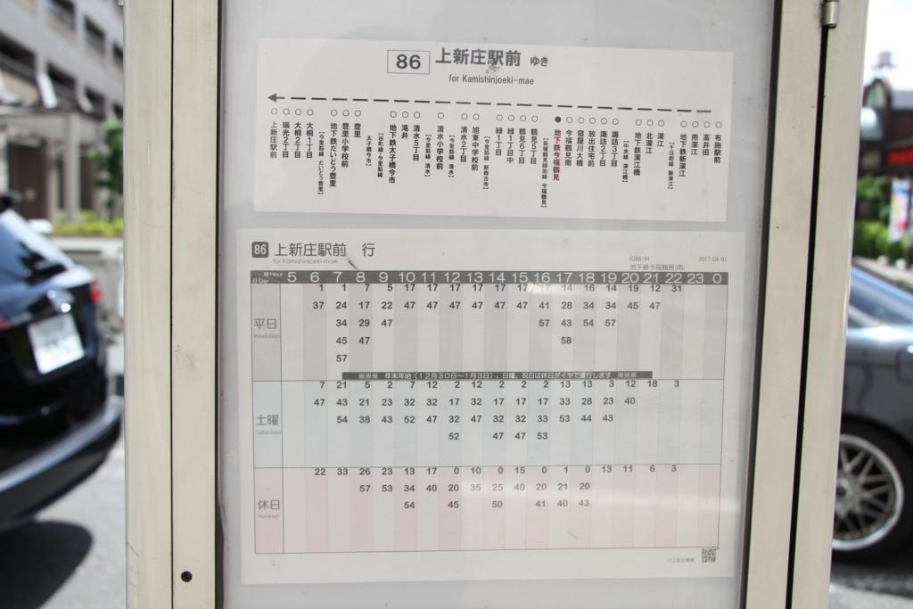 f:id:busstop_blog:20180101153401j:plain