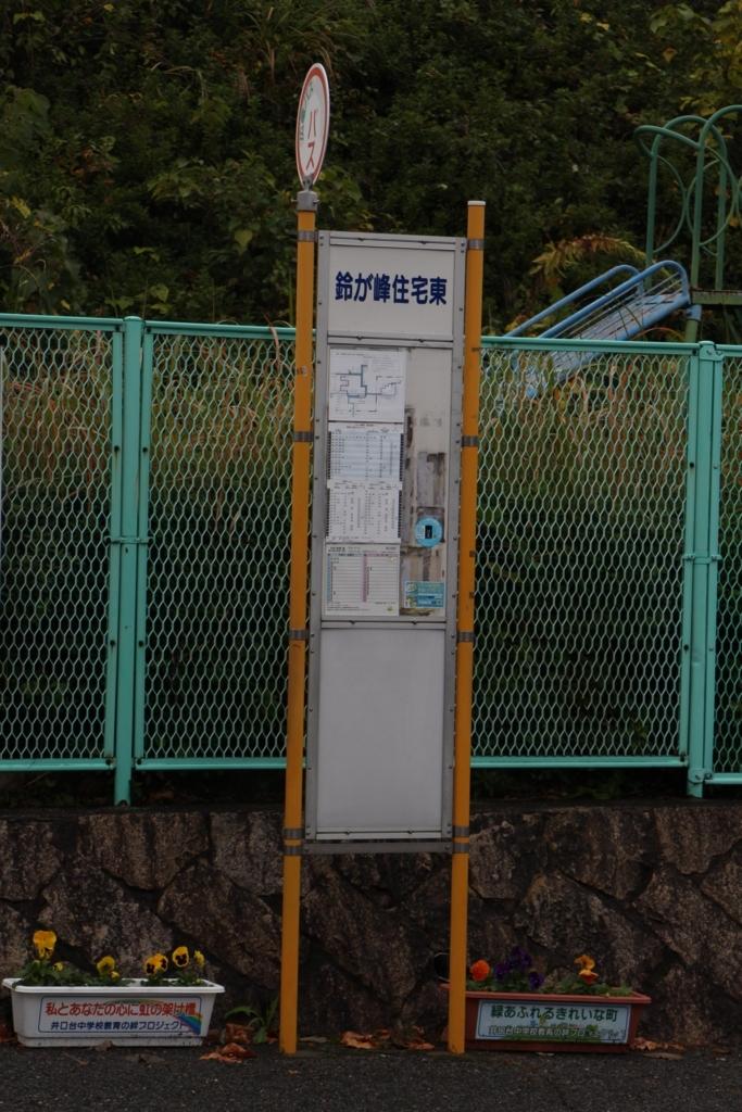 f:id:busstop_blog:20180102164219j:plain