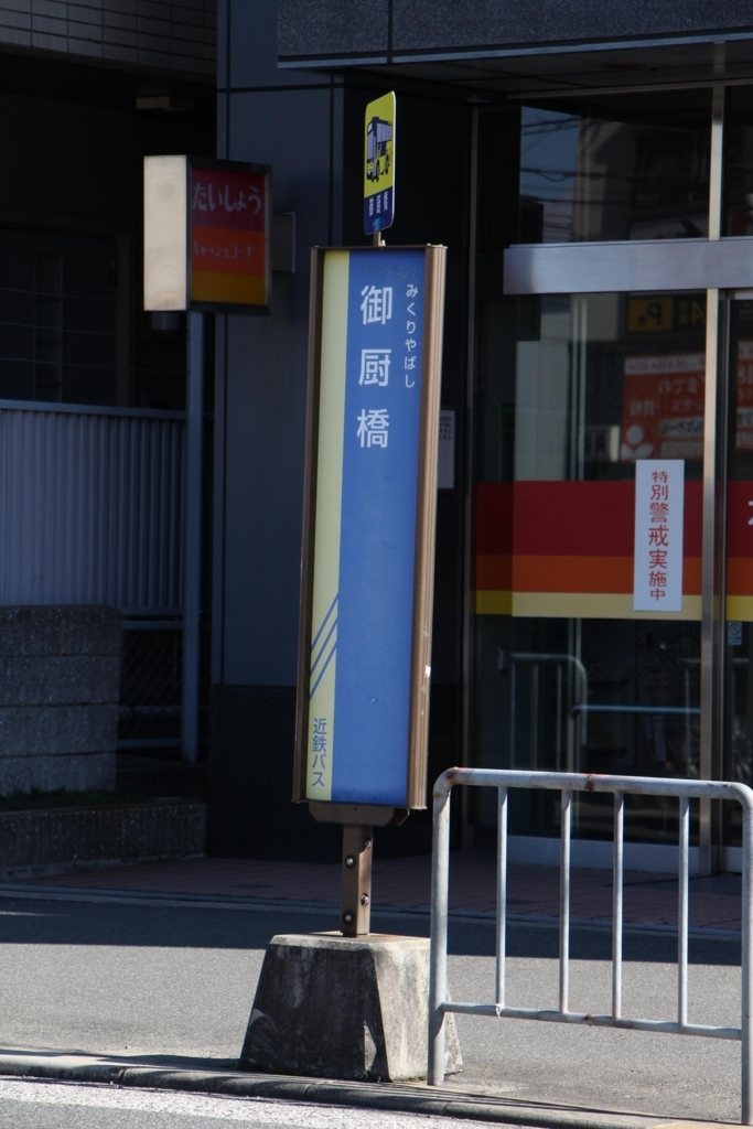 f:id:busstop_blog:20180102174145j:plain
