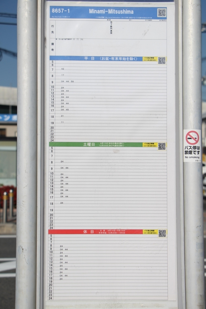 f:id:busstop_blog:20180116140524j:plain