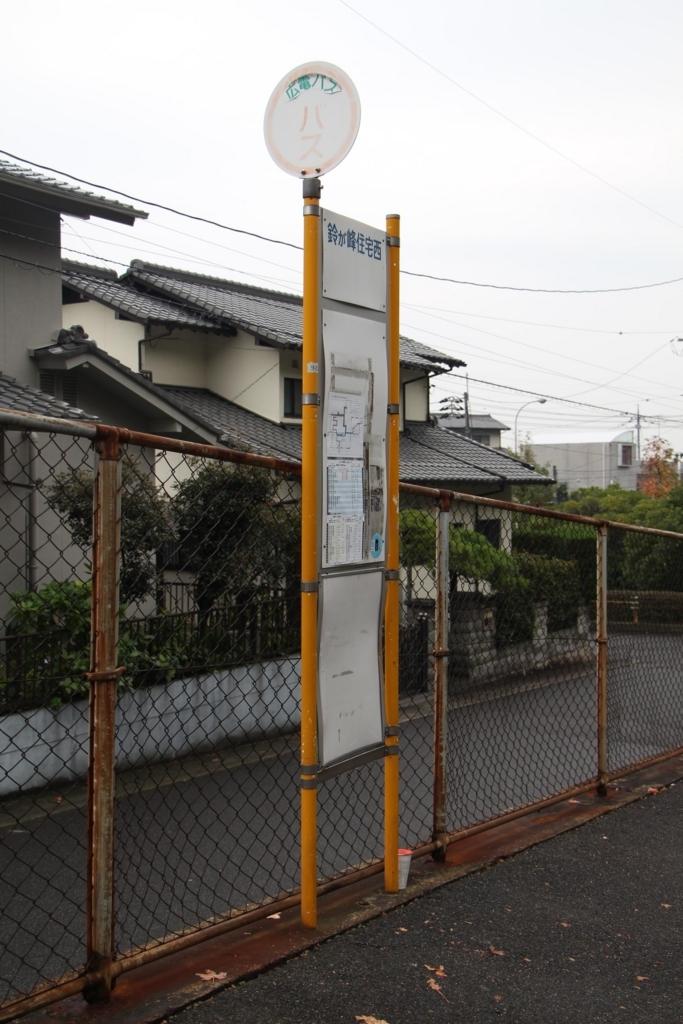f:id:busstop_blog:20180116205128j:plain