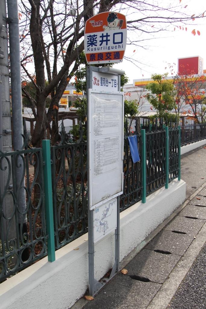 f:id:busstop_blog:20180122210959j:plain