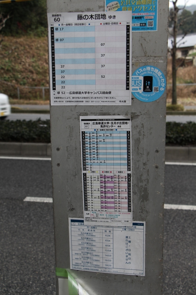 f:id:busstop_blog:20180123202941j:plain