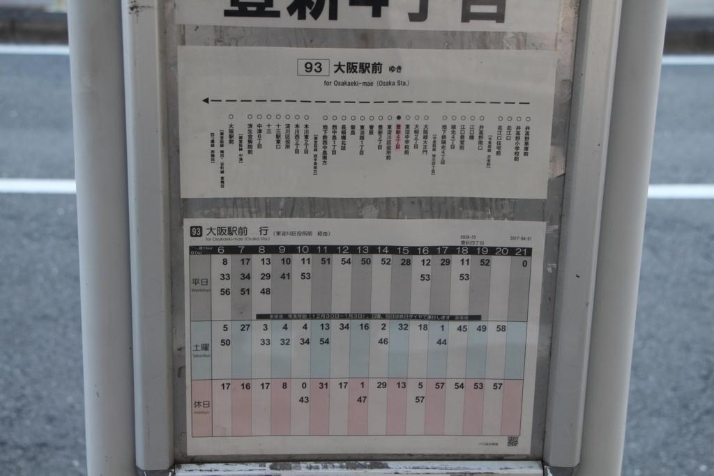 f:id:busstop_blog:20180124203350j:plain