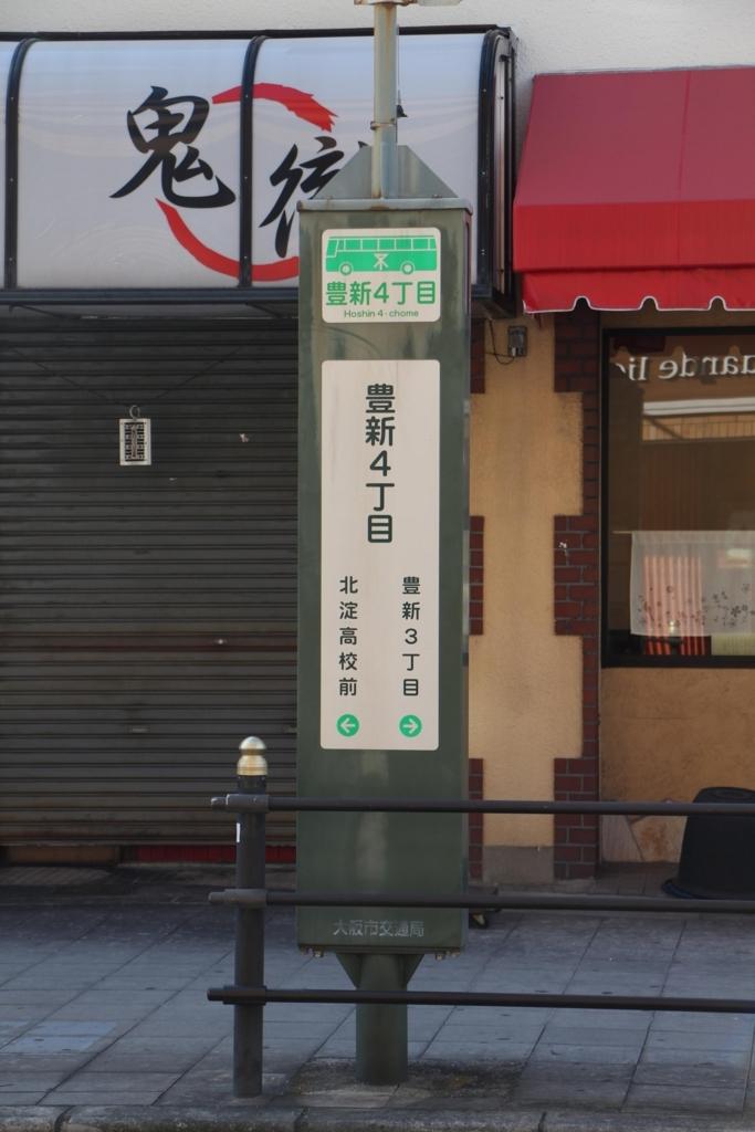 f:id:busstop_blog:20180124204219j:plain