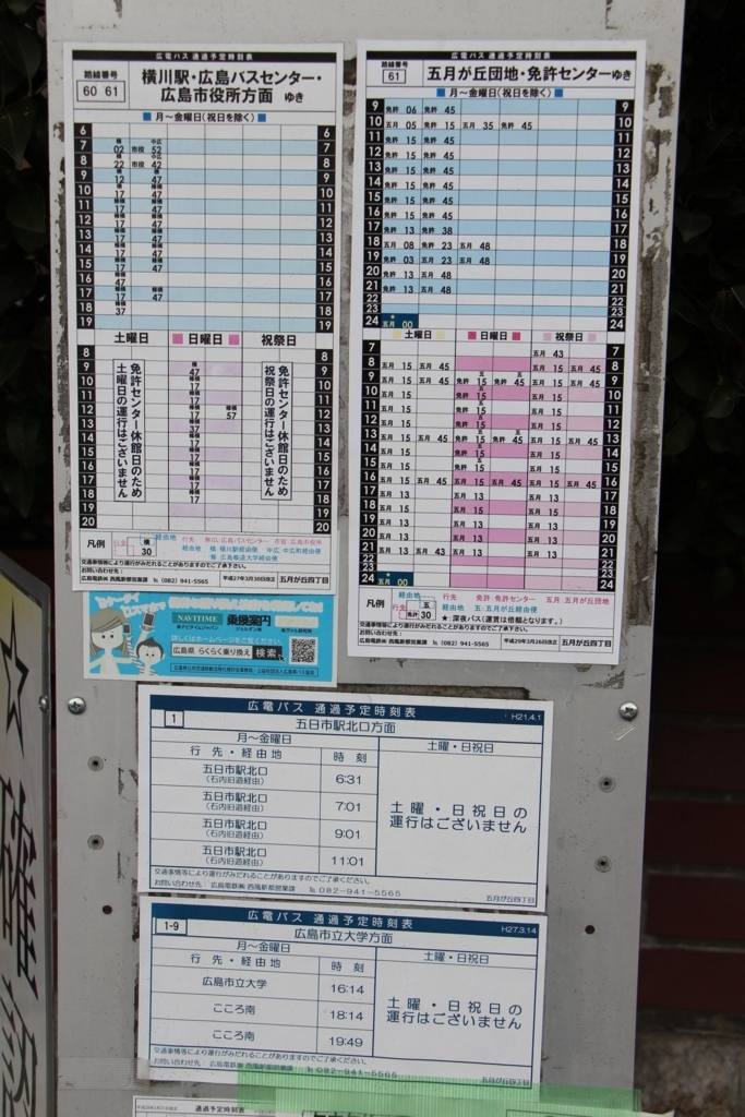 f:id:busstop_blog:20180129122305j:plain