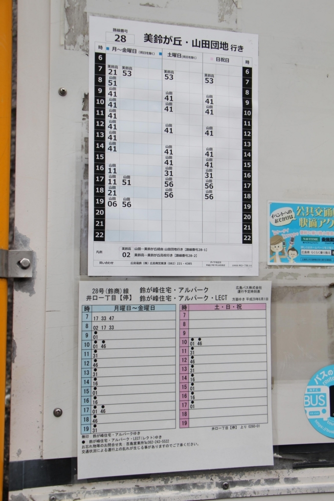f:id:busstop_blog:20180129143821j:plain