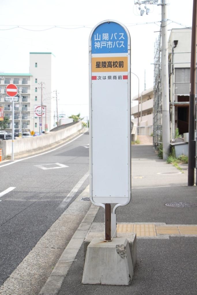 f:id:busstop_blog:20180129201303j:plain