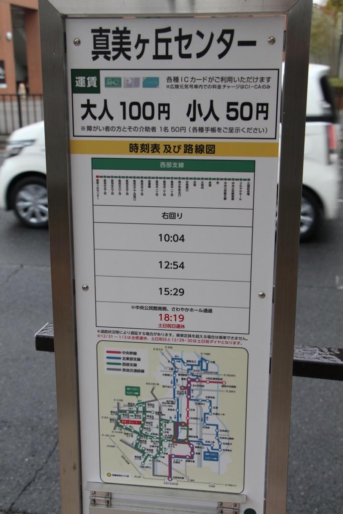 f:id:busstop_blog:20180130190818j:plain