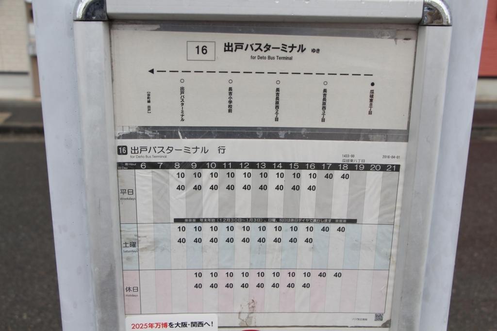f:id:busstop_blog:20180130214638j:plain