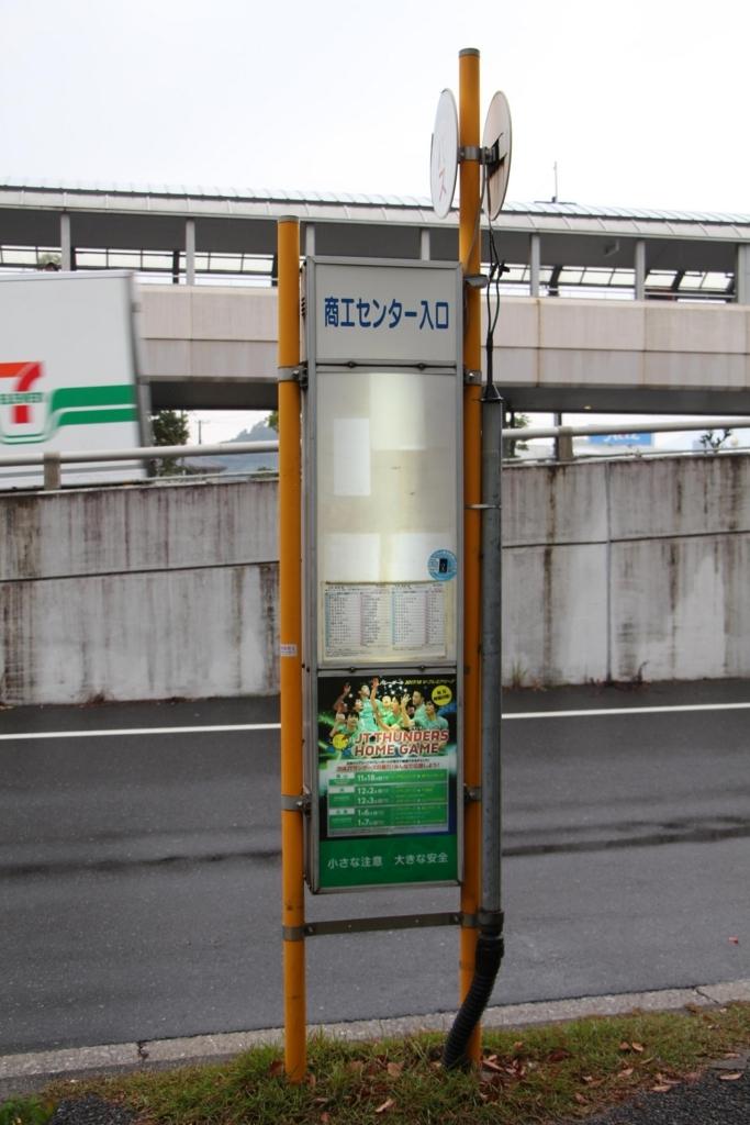f:id:busstop_blog:20180202205820j:plain