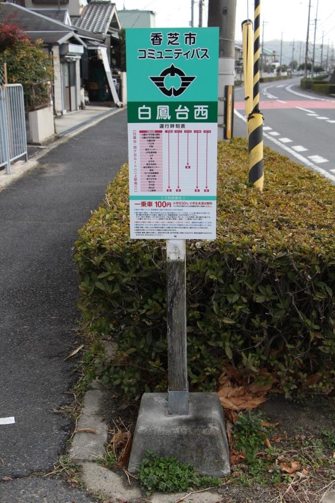 f:id:busstop_blog:20180206203049j:plain