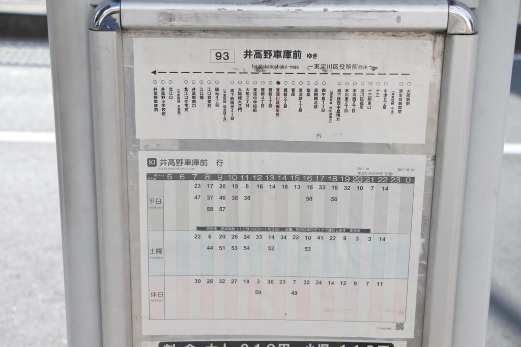 f:id:busstop_blog:20180206212045j:plain