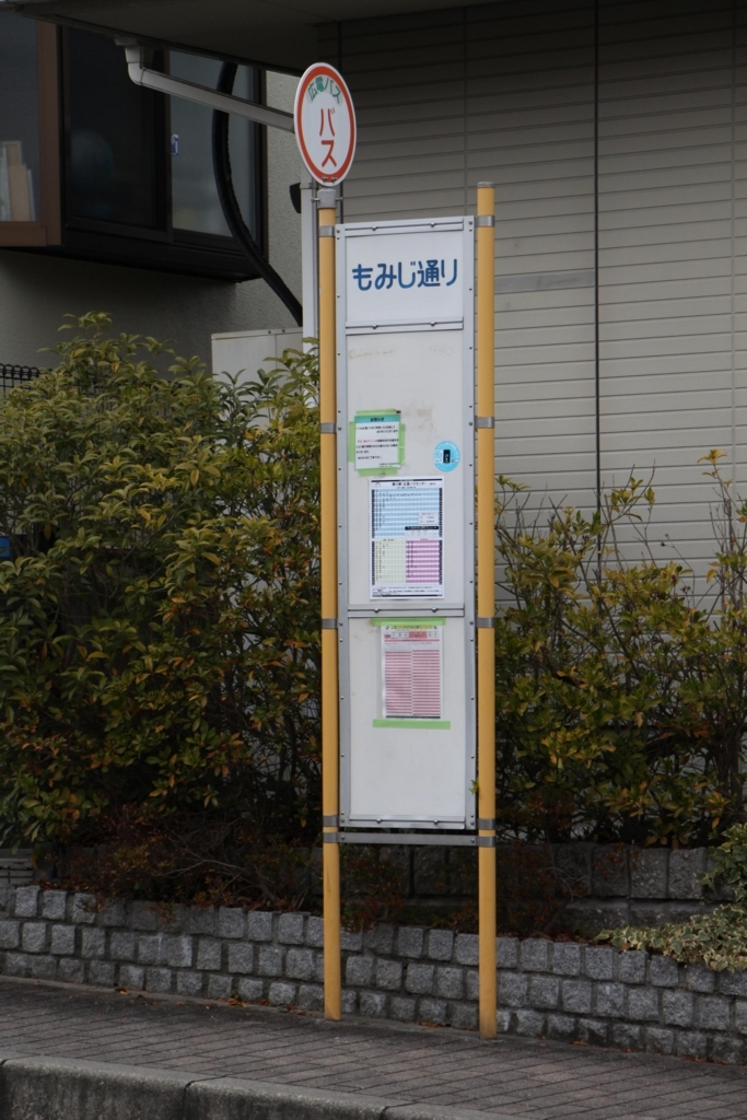 f:id:busstop_blog:20180206221707j:plain
