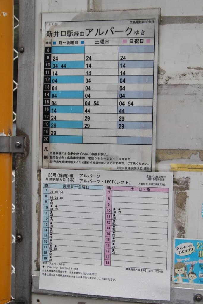 f:id:busstop_blog:20180209161121j:plain
