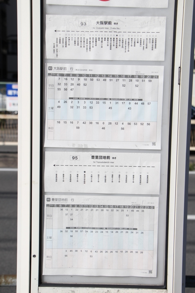 f:id:busstop_blog:20180209171402j:plain
